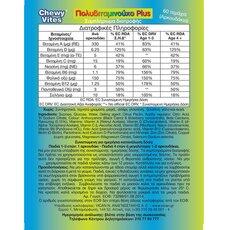 VICAN Chewy Vites Για Παιδιά - Πολυβιταμινούχο Plus 60 τεμάχια (αρκουδάκια), fig. 1