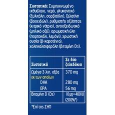 MOLLER'S Omega-3 για Παιδιά με Γεύση Φράουλα, 36 Ζελεδάκια, fig. 1