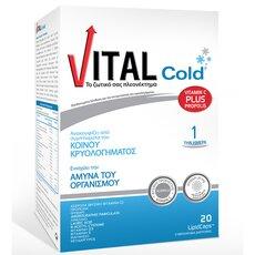 Vital Cold Κρυολόγημα, 20 LipidCaps, fig. 1