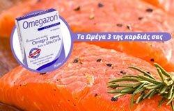 ΚΑΡΔΙΑ - ΚΥΚΛΟΦΟΡΙΚΟ - OMEGAZON